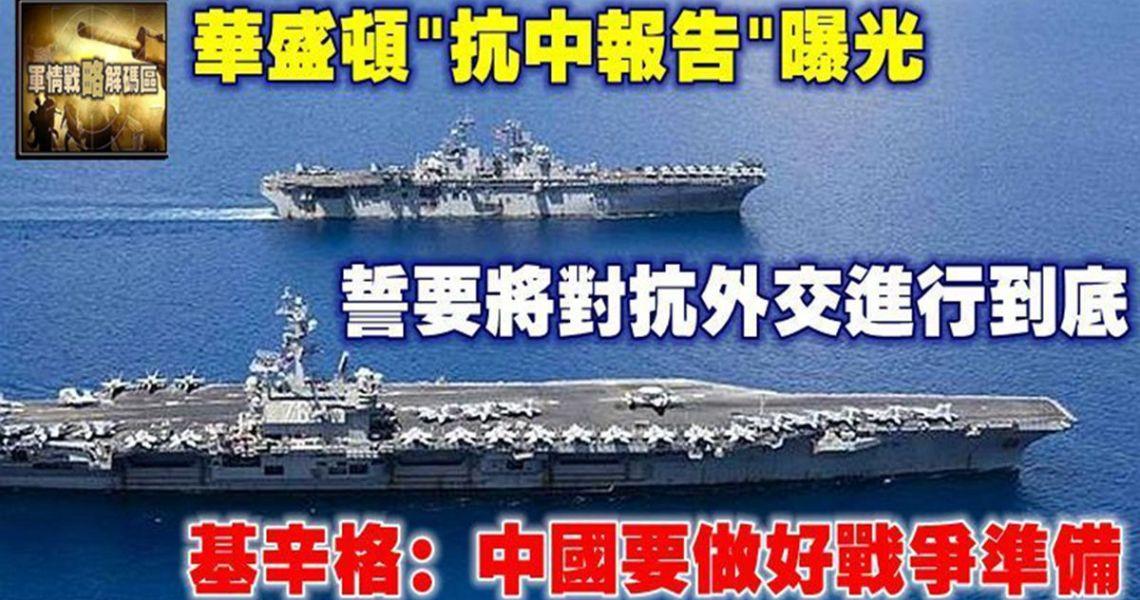 """華盛頓""""抗中報告""""曝光,誓要將對抗外交進行到底,基辛格:中國要做好戰爭準備"""