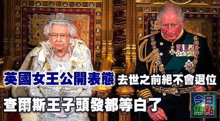 英國女王公開表態,去世之前絕不會退位,查爾斯王子頭髪都等白了