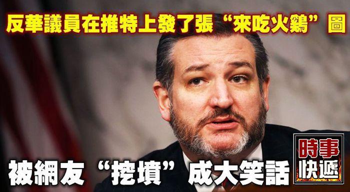 """反華議員在推特上發了張""""來吃火雞""""圖,被網友""""挖墳""""成大笑話"""