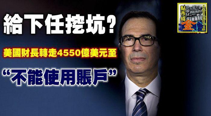 """給下任挖坑?美國財長轉走4550億美元至""""不能使用賬戶"""""""