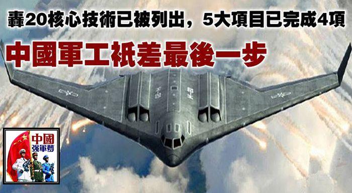 轟20核心技術已被列出,5大項目已完成4項,中國軍工只差最後一步