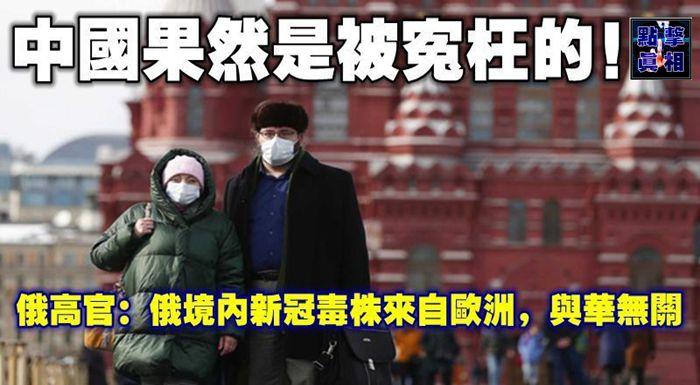 中國果然是被冤枉的!俄高官:俄境內新冠毒株來自歐洲,與華無關