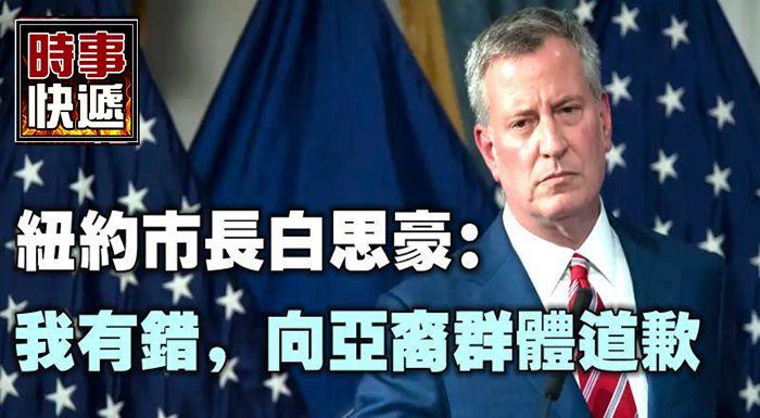 紐約市長白思豪:我有錯,向亞裔群體道歉