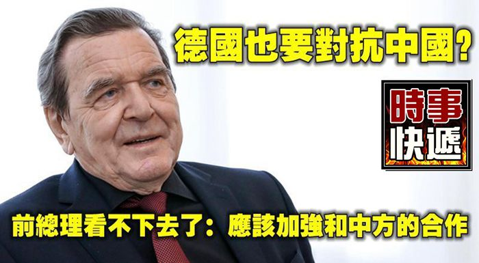 德國也要對抗中國?前總理看不下去了:應該加強和中方的合作