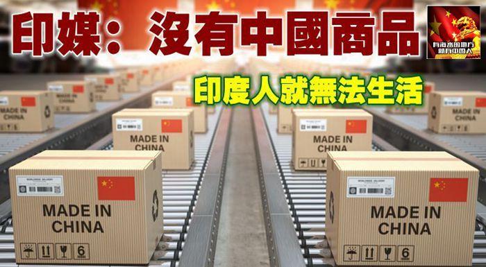 印媒:沒有中國商品,印度人就無法生活