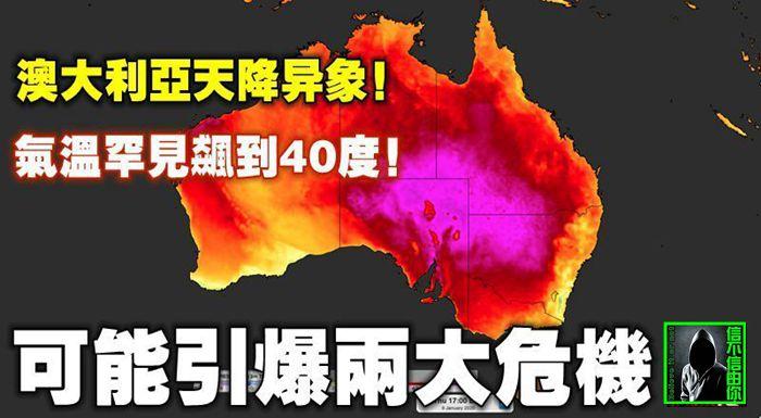 澳大利亞天降異象!氣溫罕見飆到40度!可能引爆兩大危機