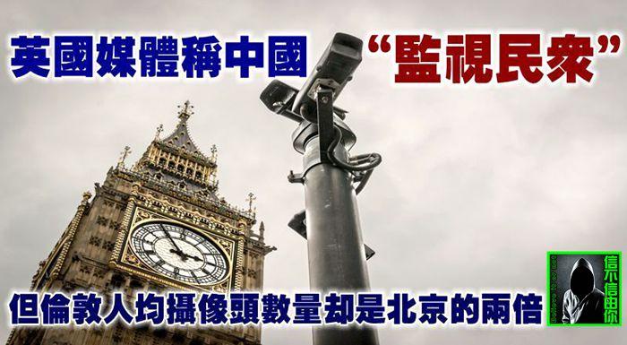 """英國媒體稱中國""""監視民衆"""",但倫敦人均攝像頭數量卻是北京的兩倍"""