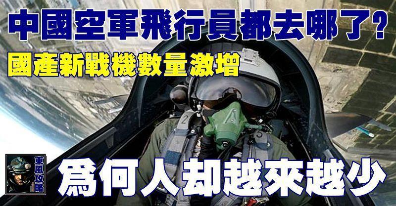 中國空軍飛行員都去哪了?國產新戰機數量激增,為何人卻越來越少