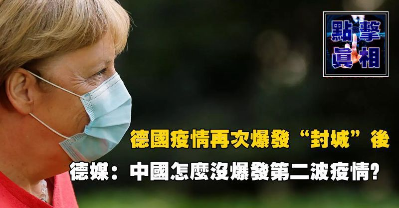 """德國疫情再次爆發""""封城""""後,德媒:中國怎麽沒爆发第二波疫情?"""