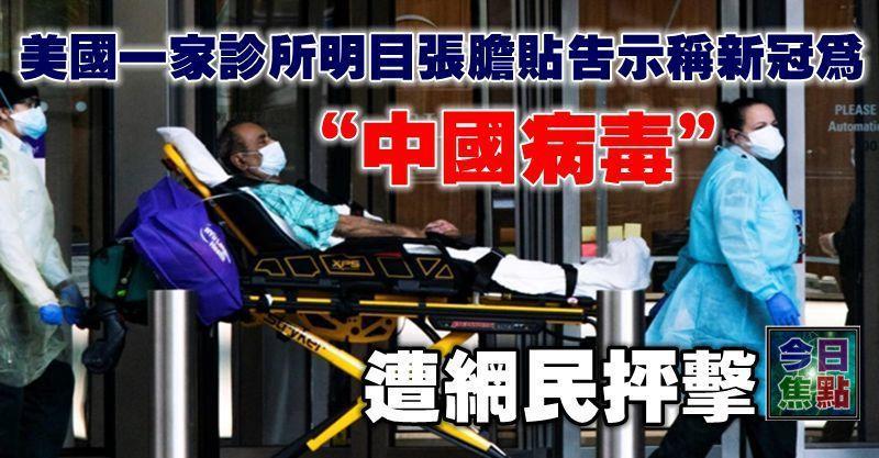 """美國一家診所明目張膽貼告示稱新冠為""""中國病毒"""",遭網民抨擊"""