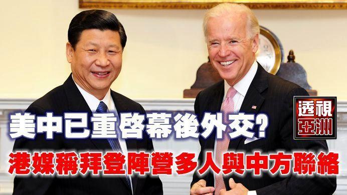 美中已重啟幕後外交?港媒稱拜登陣營多人與中方聯絡