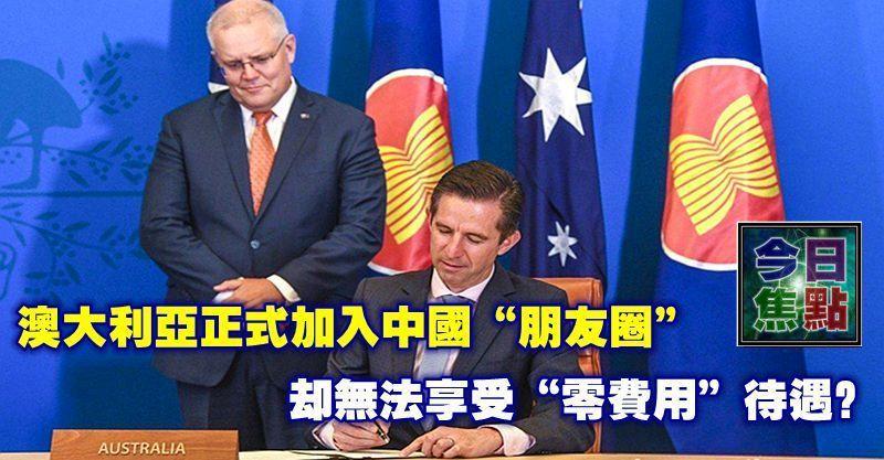 """澳大利亞正式加入中國""""朋友圈"""",卻無法享受""""零費用""""待遇?"""