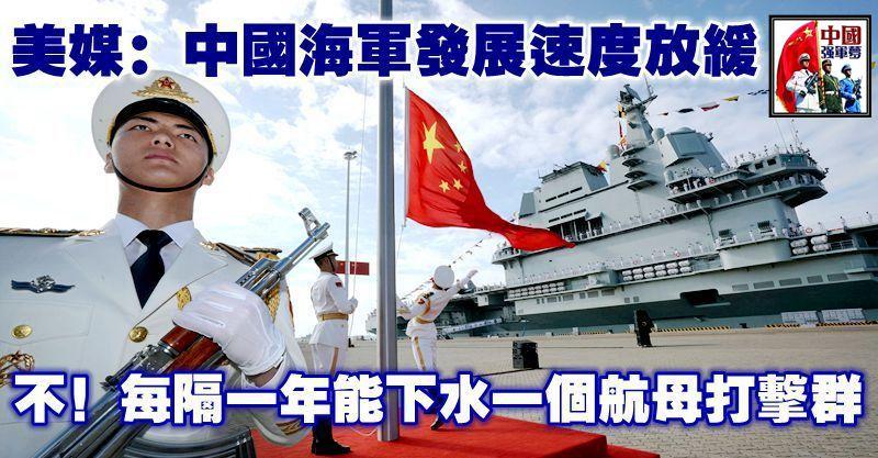 美媒:中國海軍发展速度放緩 不!每隔一年能下水一個航母打擊群