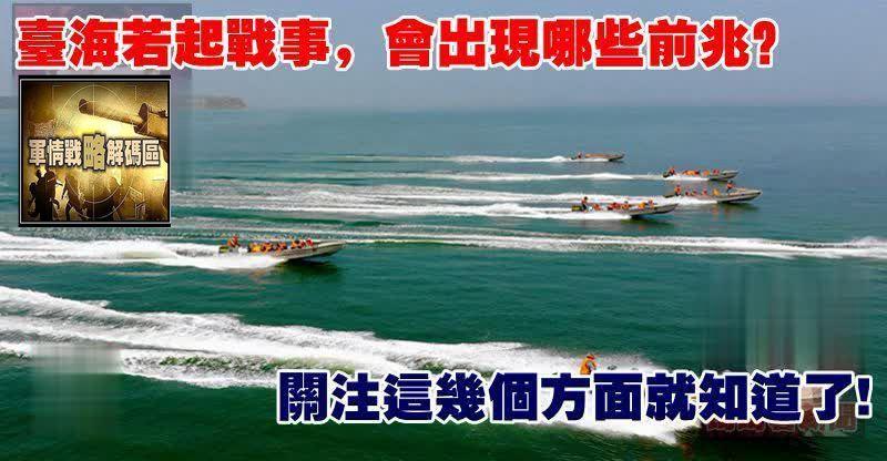 台海若起戰事,會出現哪些前兆?關注這幾個方面就知道了