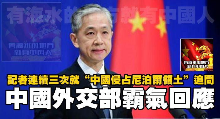 """記者連續三次就""""中國侵占尼泊爾領土""""追問 中國外交部霸氣回應"""