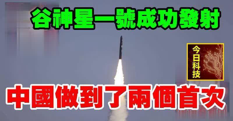 """""""谷神星一號""""成功发射,中國做到了兩個""""首次"""""""