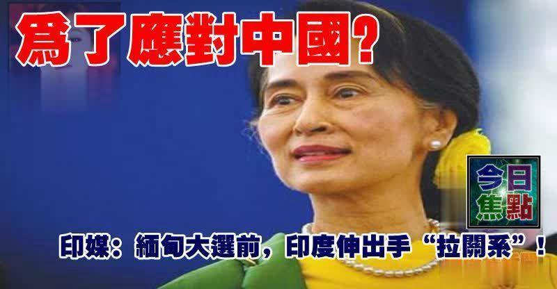 """為了應對中國?印媒:緬甸大選前,印度伸出手""""拉關系"""""""