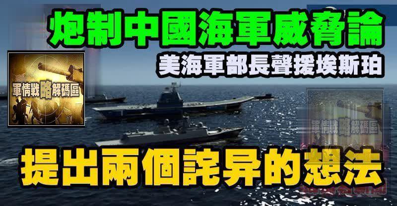 炮制中國海軍威脅論?美海軍部長聲援埃斯珀,提出兩個詫異的想法