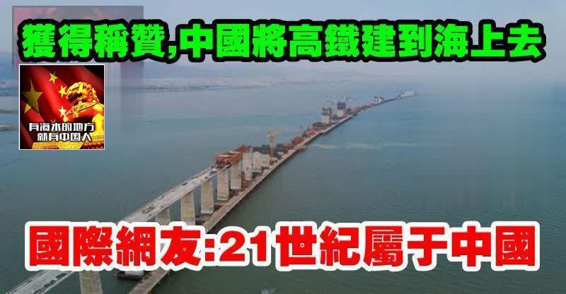 獲得稱讚,中國將高鐵建到海上去,國際網友:21世紀屬於中國