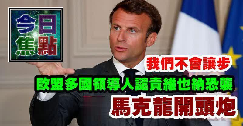 """""""我們不會讓步!""""歐盟多國領導人譴責維也納恐襲,馬克龍開頭炮"""