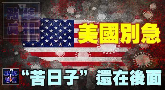 """美國別急,""""苦日子""""還在後面"""