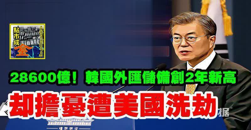 """28600億!韓國外匯儲備創2年新高,卻擔憂遭美國""""洗劫""""?"""