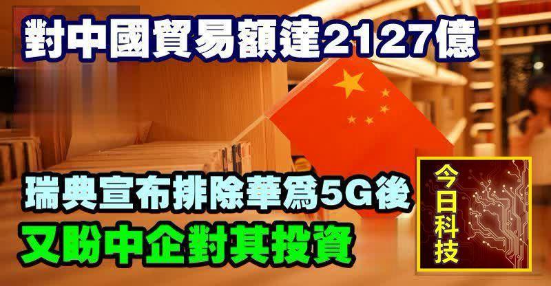 對中國貿易額達2127億,瑞典宣布排除華為5G後,又盼中企對其投資
