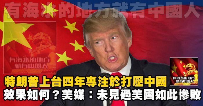特朗普上台四年專注於打壓中國,效果如何?美媒:未見過美國如此慘敗