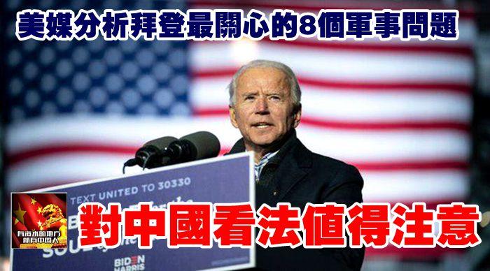 美媒分析拜登最關心的8個軍事問題,對中國看法值得注意
