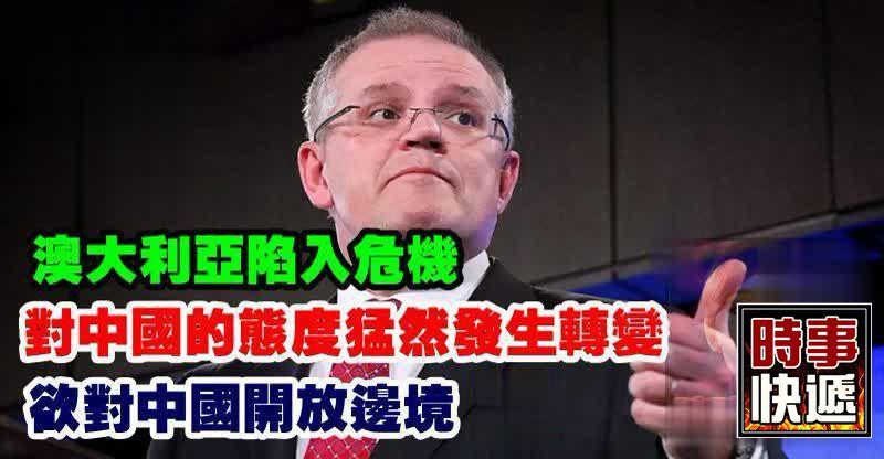 澳大利亞陷入危機,對中國的態度猛然发生轉變,欲對中國開放邊境