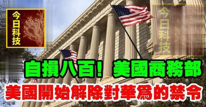 自損八百!美國商務部:美國開始解除對華為的禁令