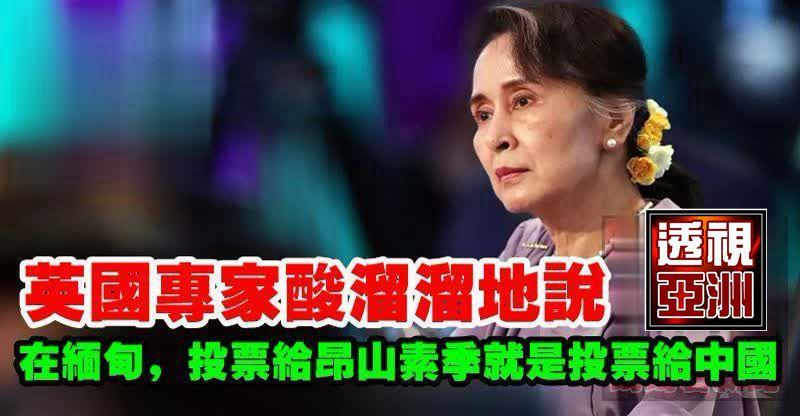英國專家酸溜溜地說:在緬甸,投票給昂山素季就是投票給中國