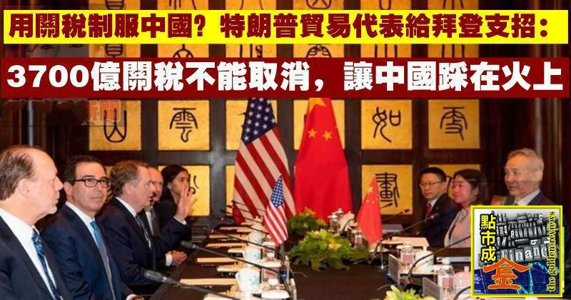 用關稅控制中國?特朗普親信給拜登支招:3700億關稅不能取消,讓中國踩在火上