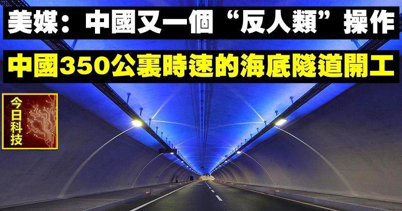 """美媒:中國又一個""""反人類""""操作,中國350公里時速的海底隧道開工"""