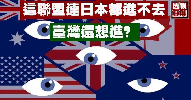 這聯盟連日本都進不去,台灣還想進?