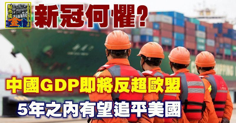 新冠何懼?中國GDP即將反超歐盟,5年之內有望追平美國