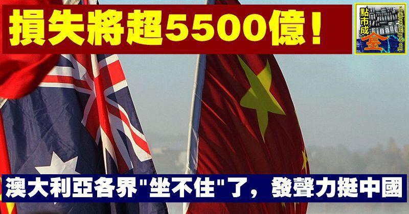 """損失將超5500億!澳大利亞各界""""坐不住""""了,發聲力挺中國"""