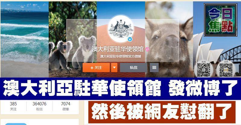 澳大利亞駐華使領館 發微博了,然後被網友懟翻了