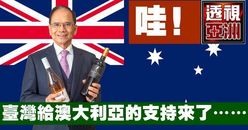 哇!台灣給澳大利亞的支持來了……