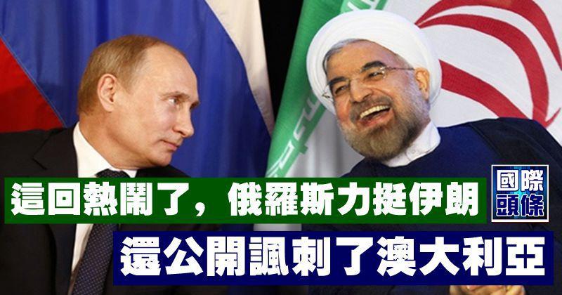 這回熱鬧了,俄羅斯力挺伊朗,還公開諷刺了澳大利亞