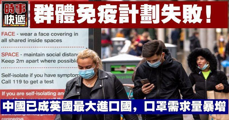 群體免疫計劃失敗!中國已成英國最大進口國,口罩需求量暴增