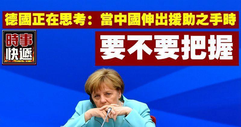 德國正在思考:當中國伸出援助之手時,要不要把握?
