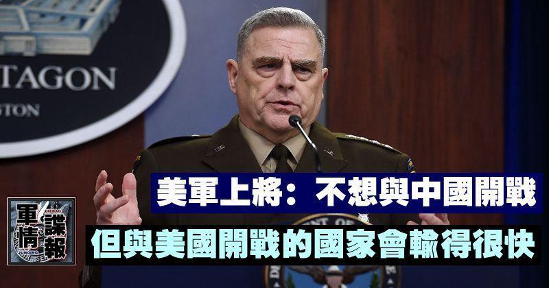 美軍上將:不想與中國開戰,但與美國開戰的國家會輸得很快