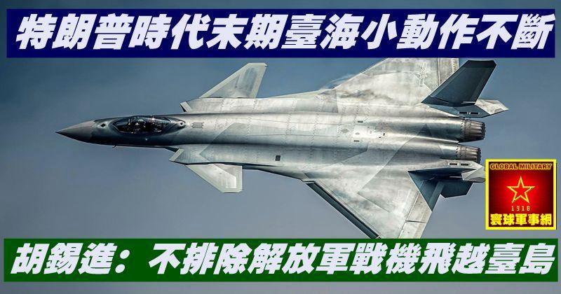 特朗普時代末期台海小動作不斷,胡錫進:不排除解放軍戰機飛越台島
