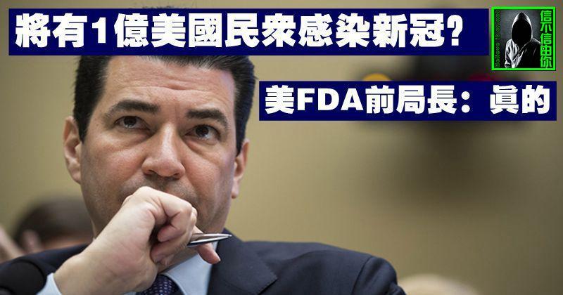 將有1億美國民衆感染新冠?美FDA前局長:真的