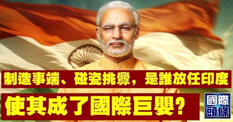 制造事端、碰瓷挑釁,是誰放任印度,使其成了國際巨嬰?