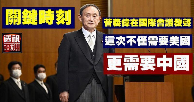關鍵時刻,菅義偉在國際會議發聲,這次不僅需要美國,更需要中國