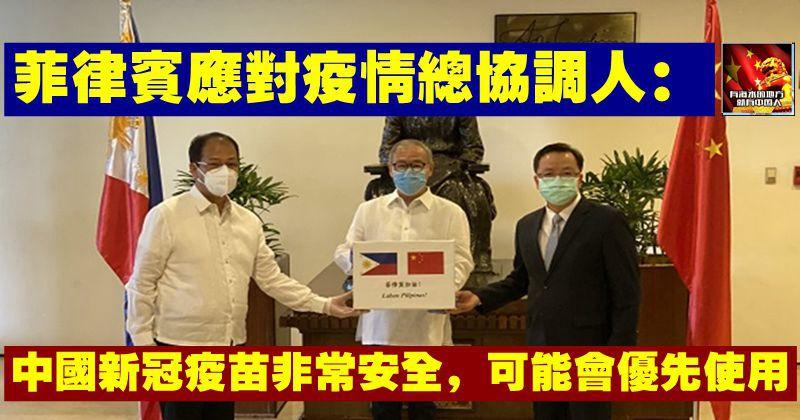 菲律賓應對疫情總協調人:中國新冠疫苗非常安全,可能會優先使用
