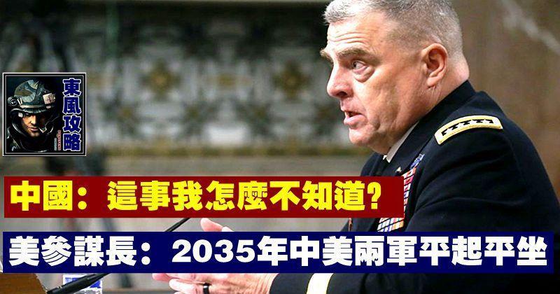 中國:這事我怎麽不知道?美參謀長:2035年中美兩軍平起平坐