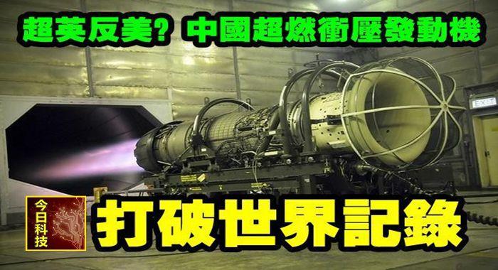 超英反美?中國超燃沖壓發動機打破世界記錄